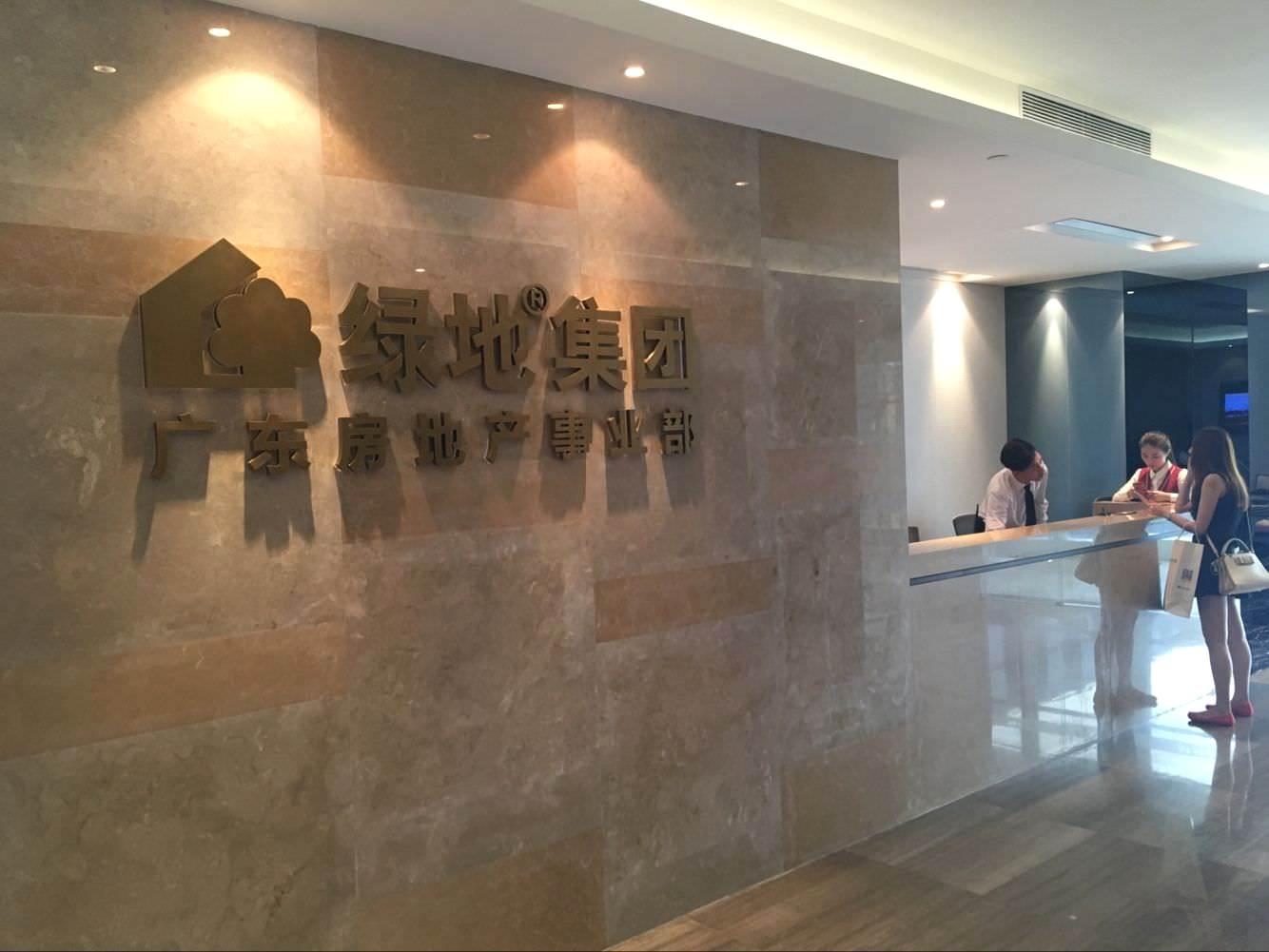 A4访客系统在绿地集团广东房地产事业部成功启用