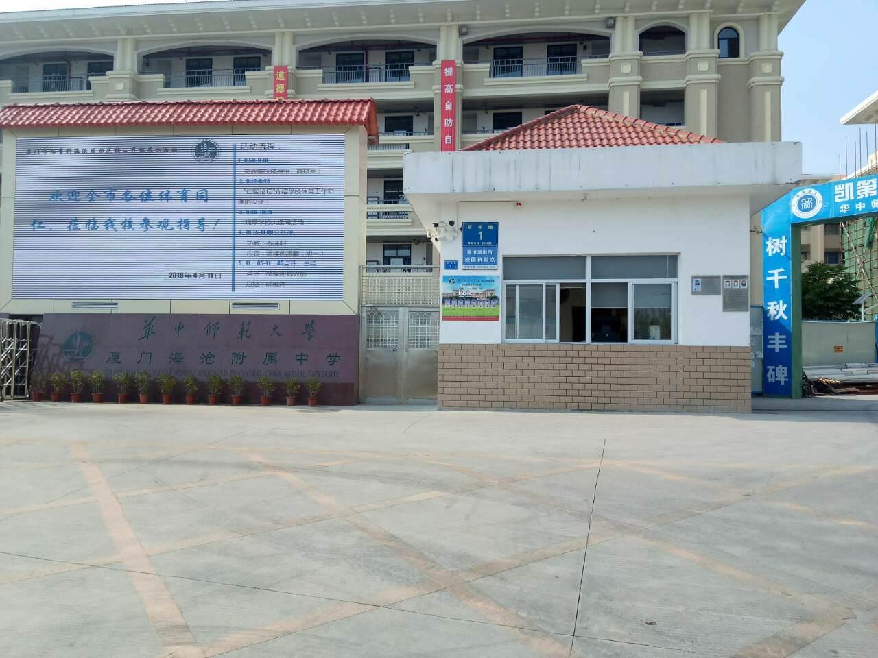 科世达A8访客机在华中师范大学厦门海沧附属中学成功启用